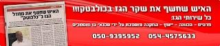 דוד רביבו טכנאי גז בירושלים באנר