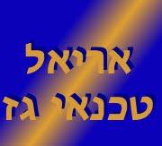 טכנאי גז בירושלים ד