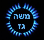 טכנאי גז - משה גז