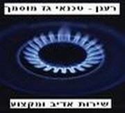 טכנאי גז רענן קמינים טכנאות שירותי גז לוגו