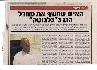 דוד רביבו טכאי גז בירושלים - כתבה