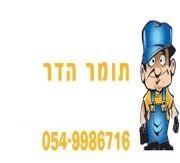 טכנאי גז תומר הדר לוגו