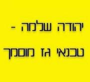טכנאי גז יהודה שלמה לוגו