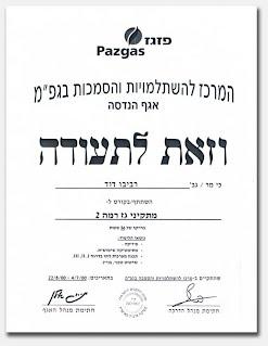 דוד רביבו טכנאי גז בירושלים תעודה