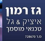 גז רמון לוגו