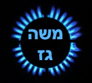 טכנאי גז משה גז