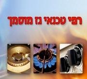 רפי טכנאי גז מוסמך לוגו
